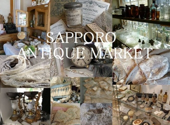 SAPPORO ANTIQUE MARKET 2013 (340x251).jpg